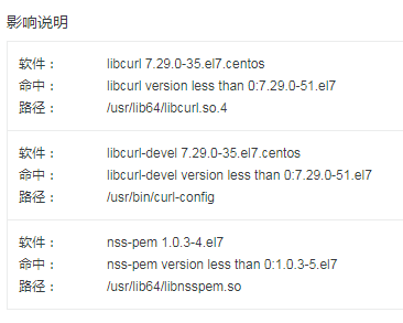 漏洞修复RHSA-2018:3157-Moderate: curl and nss-pem security and bug fix update